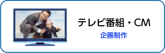テレビ・WEB 番組(CM)(番組の企画制作)