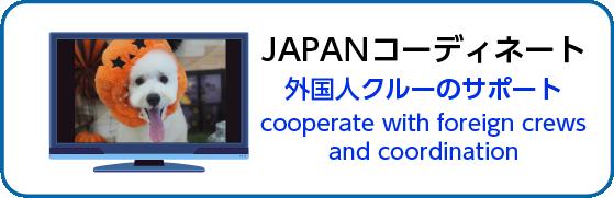 コーディネート in JAPAN(日本でロケする外国人クルーに協力)